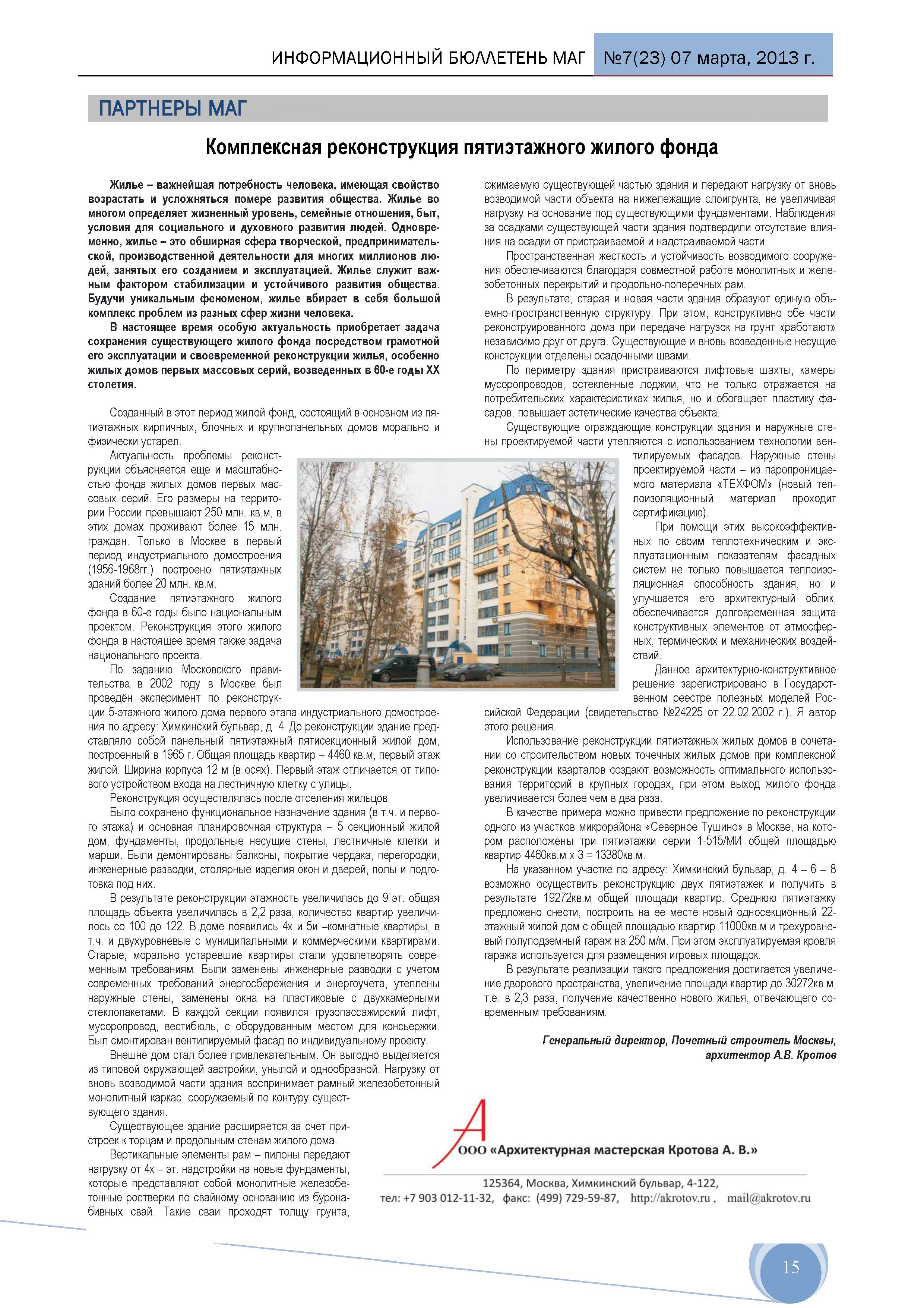 МАГ страница 15