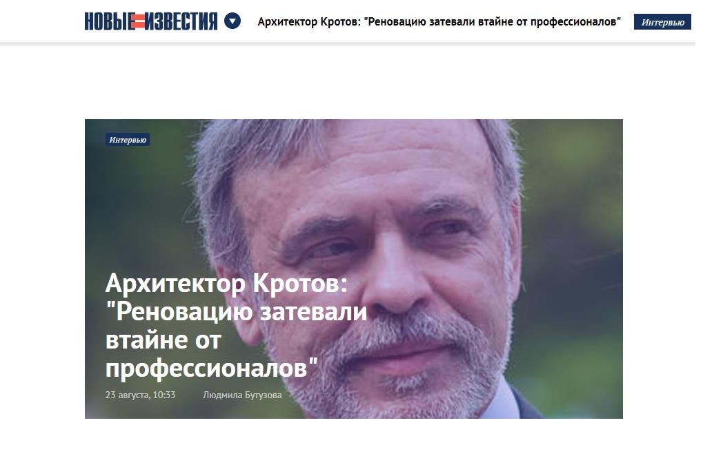 """""""Новые Известия"""""""