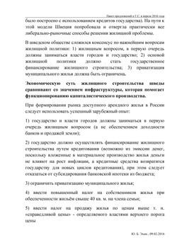 Пакет предложений к ГС 2016 4
