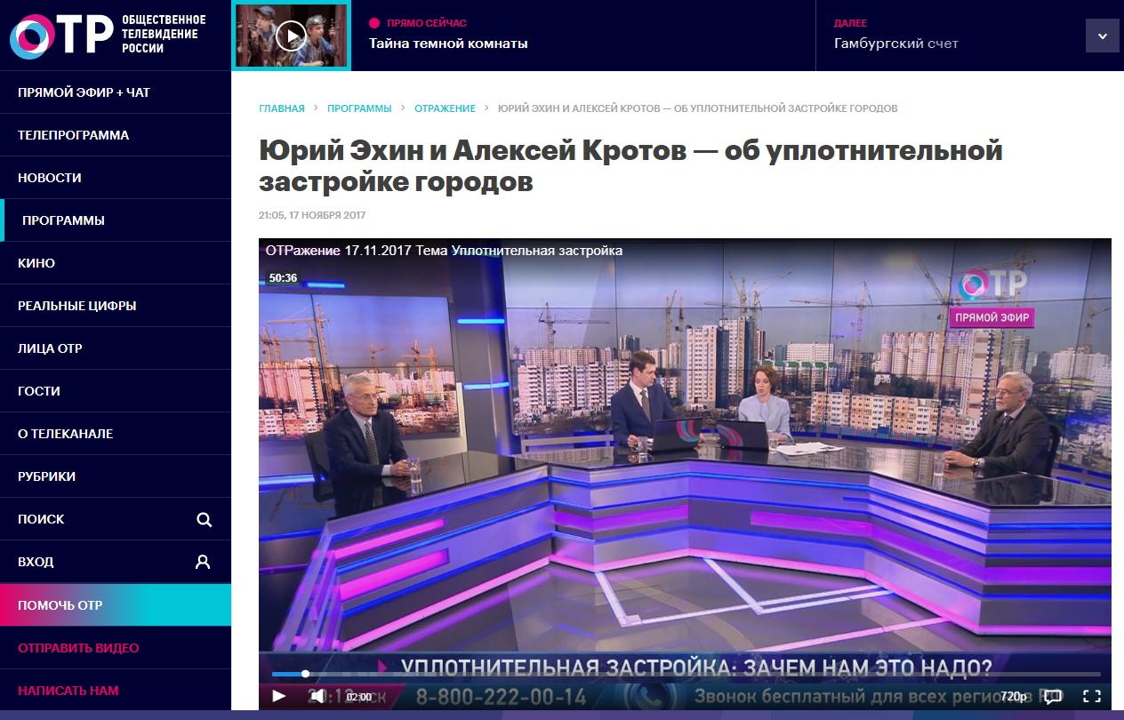 """Телеканал """"ОТР"""""""