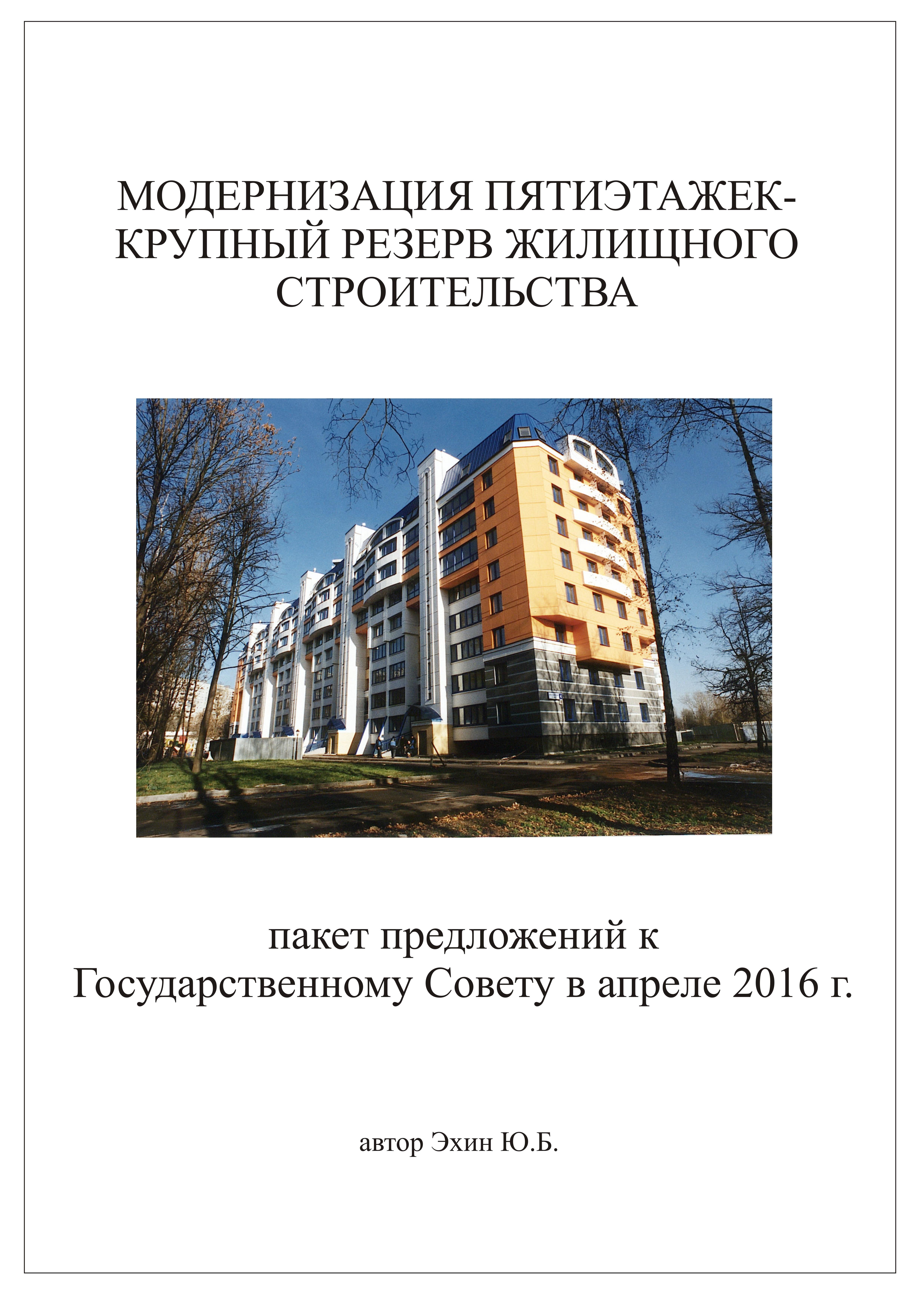 Пакет предложений к апрельскому ГС 2016