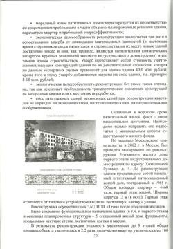 стрю 22