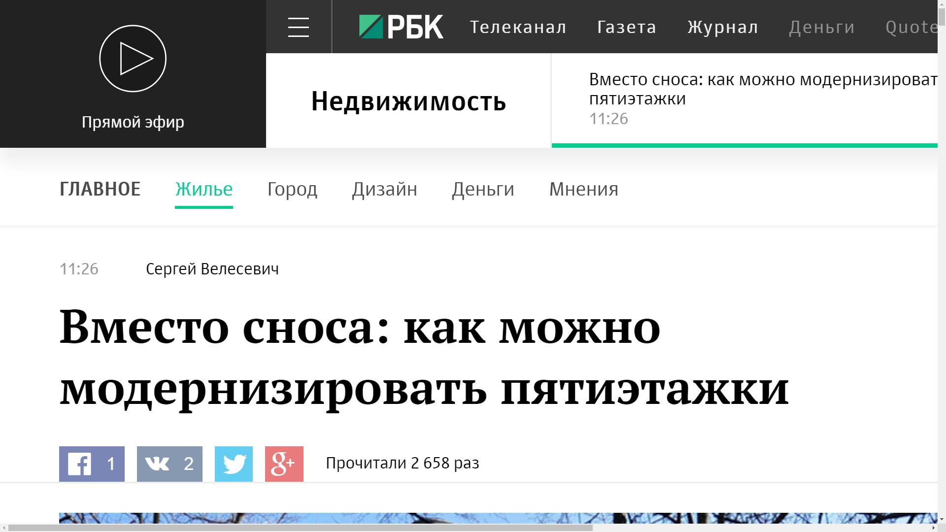 """""""РБК"""""""