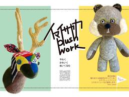イマイサヤカ Plush work展「やわく かわいく ぬいくるむ」8/26(木)-29(日)
