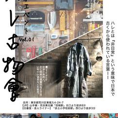 コラボエベント Vol.01『ハレ古物會』9/24(月)-28(金)