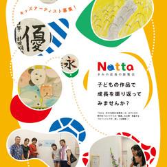 「Natta きみの成長の展覧会」体験ファミリー募集中! 7月18日(水)締め切り