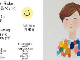 Smile Bakeのパン販売とOGUMAG+ レジデンス住人のフリーマーケット!8/30(月)