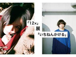 「12×」展 2020/1/22(水)-1/27(月)