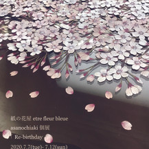 紙の花屋 asano chiaki 個展 「Re-birthday」7/7(火)-7/12(日)