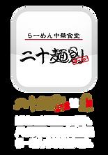 二十麺創.png