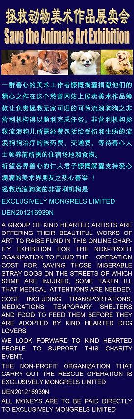 Save the animals arts exhibition.jpg
