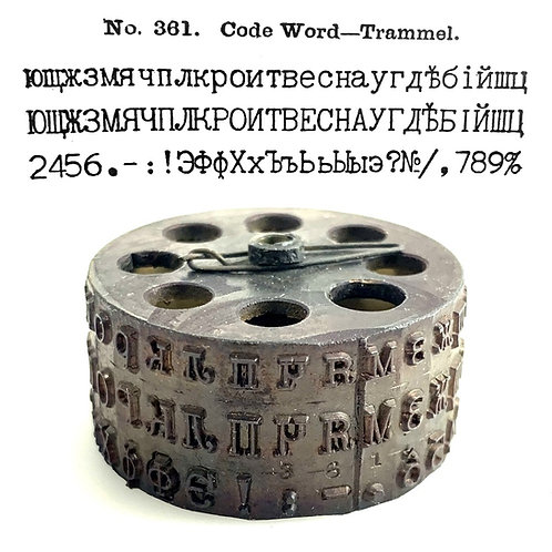 Blickensderfer Typewriter Typewheel No.361 Russian