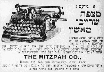 Mizpah Typewriter Ad 1903