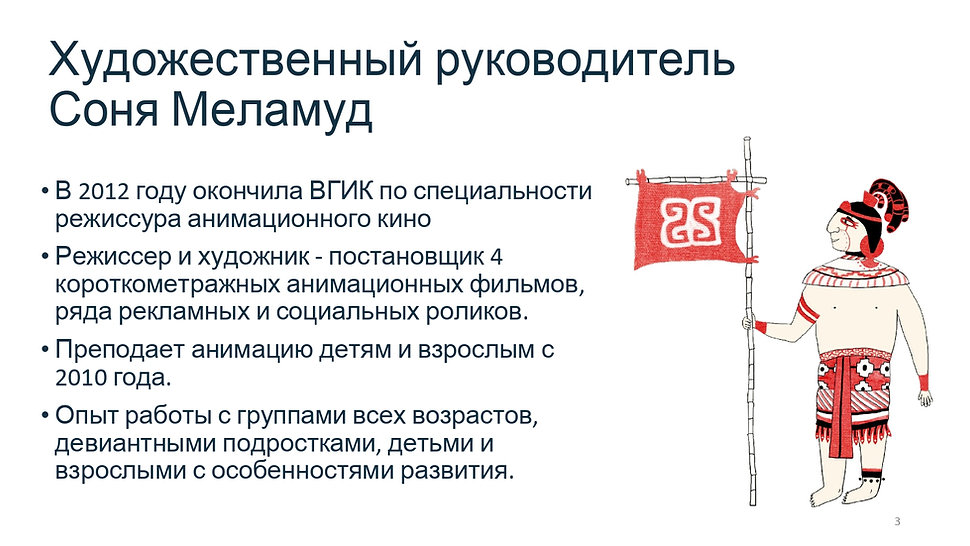 МультШкола25_page-0003.jpg