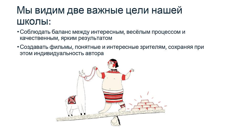 МультШкола25_page-0011.jpg