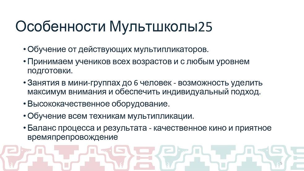 МультШкола25_page-0005.jpg