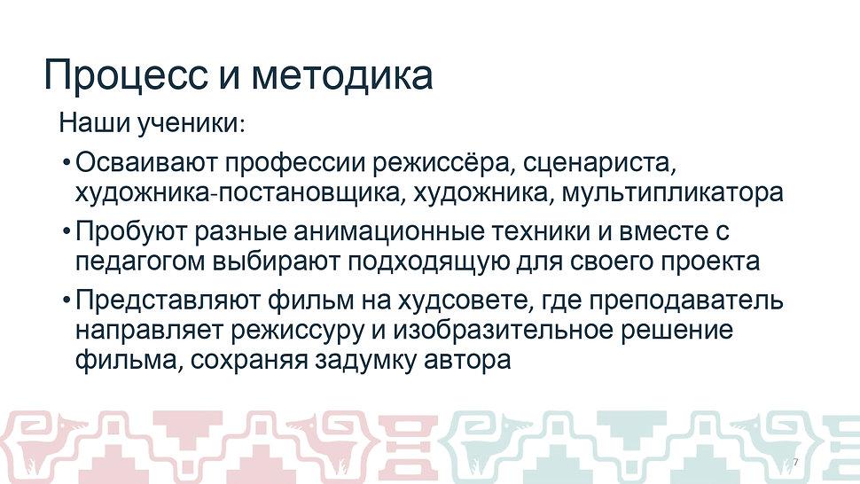 МультШкола25_page-0007.jpg