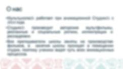 МультШкола25_page-0002.jpg