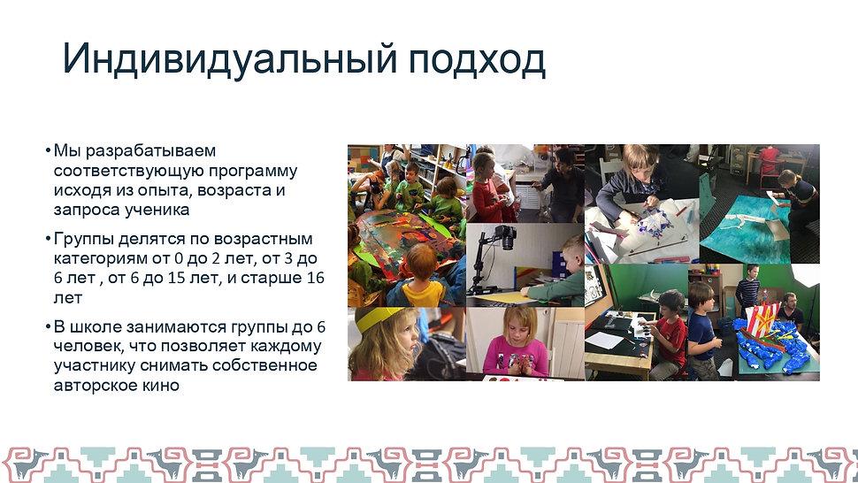 МультШкола25_page-0008.jpg
