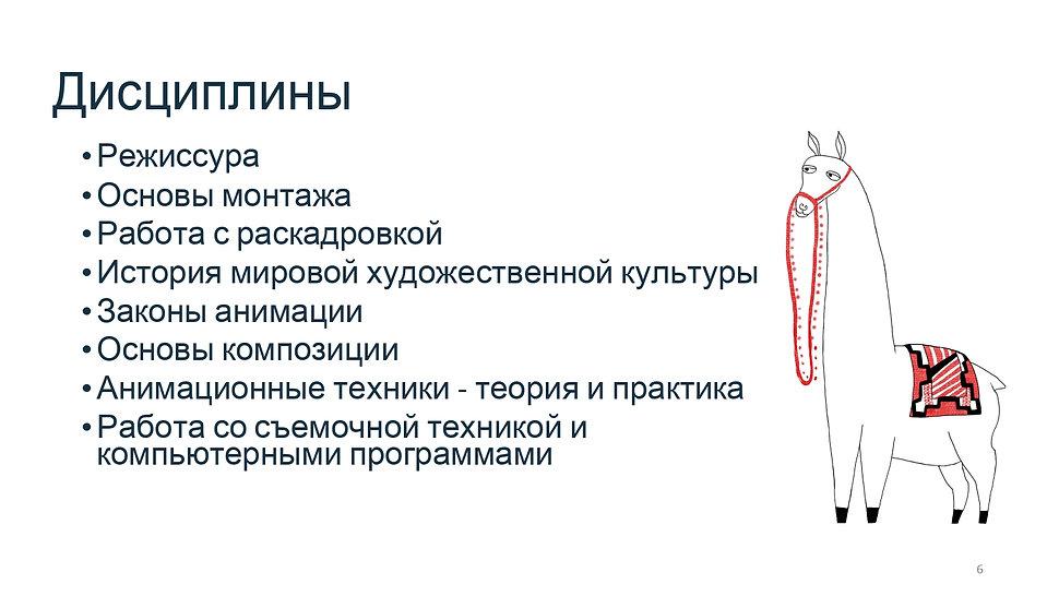 МультШкола25_page-0006.jpg