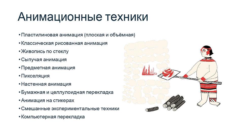 МультШкола25_page-0009.jpg