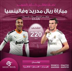 مباراة ريال مدريد وفالينسيا *  شهر 1 / 2020 -  3 أيام - 220 دينار