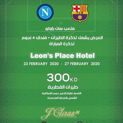 مباراة برشلونة ونابولي *  شهر 2 / 2020 -  5 أيام - 300 دينار