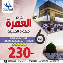 العمرة * شهر 8 / 2021 - 6 أيام - 230 دينار