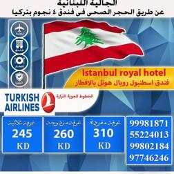 لبنان (عرض العودة للكويت) * شهر 9 / 2020 - ابتداء من 245 دينار