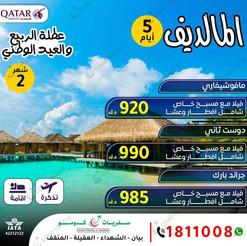 المالديف * شهر 2 / 2021 - 5 أيام - ابتداء من 920 دينار