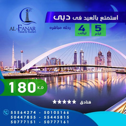 دبي * شهر 5 / 2021 - 5 أيام - 180 دينار