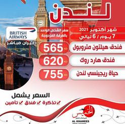 لندن * شهر 10 / 2021 - 7 أيام - ابتداء من 565 دينار