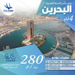 البحرين * شهر 8 / 2021 - 4 أيام - ابتداء من 280 دينار
