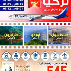 تركيا * شهر 8 و 9 / 2021 - 12 يوم - 545 دينار
