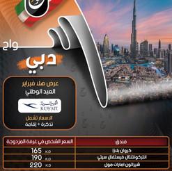 دبي * شهر 2 / 2021 - ابتداء من 165 دينار