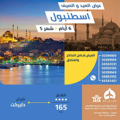 اسطنبول * شهر 5 / 2021 - 6 أيام - 165 دينار