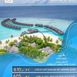 المالديف *  شهر 3 / 2020 -  4 أيام - ابتداء من 605 دينار