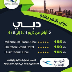 دبي * شهر 6 / 2021 - 5 أيام - ابتداء من 155 دينار
