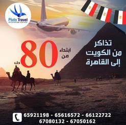 القاهرة * شهر 3 / 2021 - ابتداء من 80 دينار