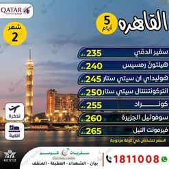 القاهرة * شهر 2 / 2021 - 5 ايام - ابتداء من 235 دينار