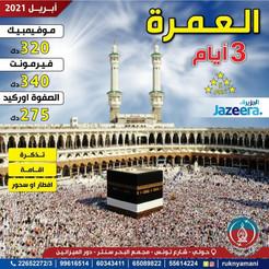 العمرة * شهر 4 / 2021 - 3 أيام - ابتداء من 275 دينار