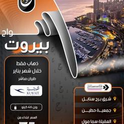بيروت (ذهاب فقط) * شهر 1 / 2021 - ابتداء من 75 دينار
