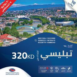 تبليسي * شهر 7 / 2021 - 11 يوم - 320 دينار