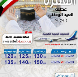 العمرة *  شهر 2 / 2020 -  3 أيام - ابتداء من 120 دينار