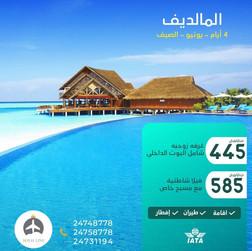 المالديف *  شهر 6 / 2020 -  4 أيام - ابتداء من 445 دينار