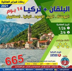 البلقان - تركيا (رحلات عائلية) * شهر 1 و 2 / 2021 - 14 يوم - 665 دينار