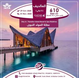 المالديف * شهر 10 / 2020 - 4 أيام - 610 دينار