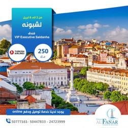 لشبونة *  شهر 4 / 2020 -  7 أيام - 250 دينار