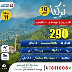 تركيا * شهر 11 / 2020 - 10 أيام - 290 دينار