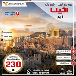 أثينا * شهر 5 / 2021 - 4 أيام - 230 دينار